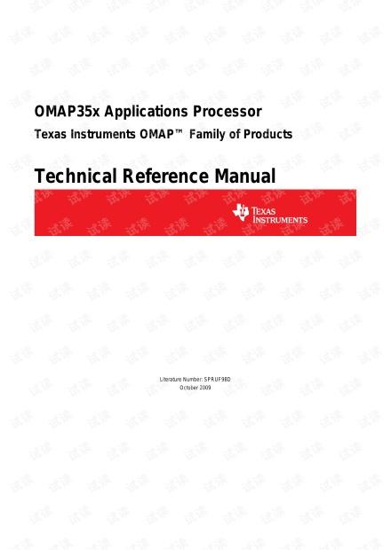 OMAP3530数据手册