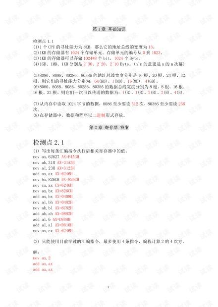 《汇编语言》王爽_答案.pdf