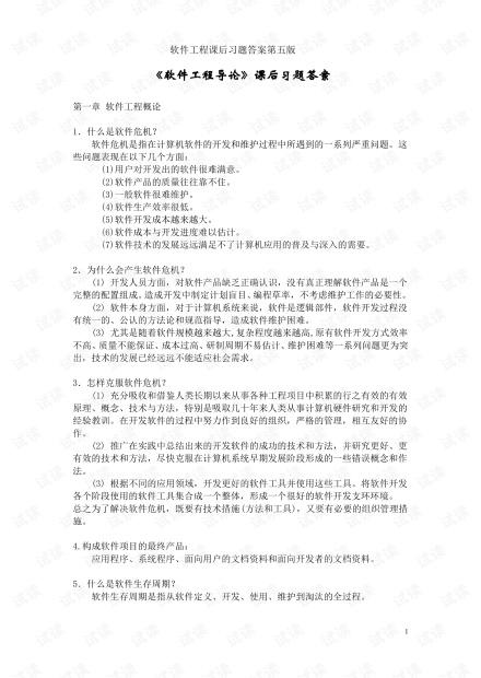 软件工程导论张海藩版