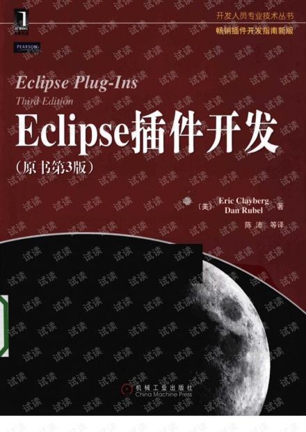 Eclipse插件开发 原书第3版中文版.pdf
