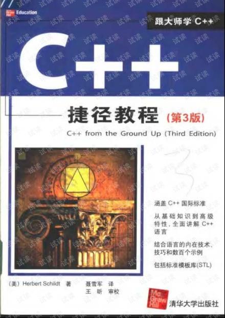 C++捷径教程(第3版)