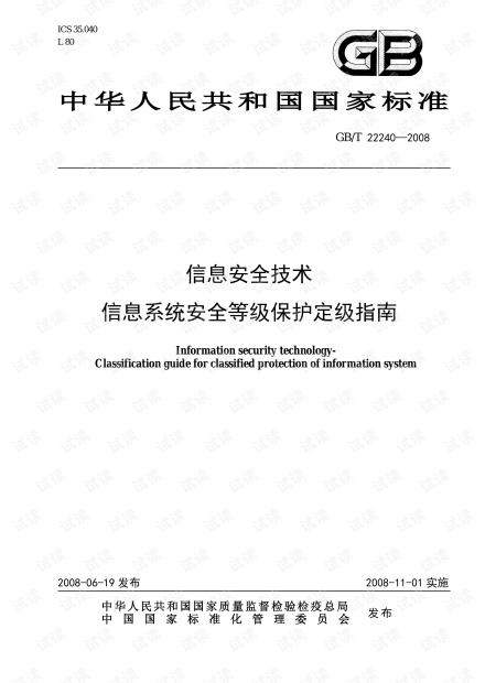 信息安全技术 信息系统安全等级保护定级指南