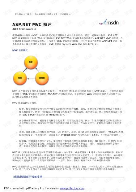 ASP.NET MVC概述