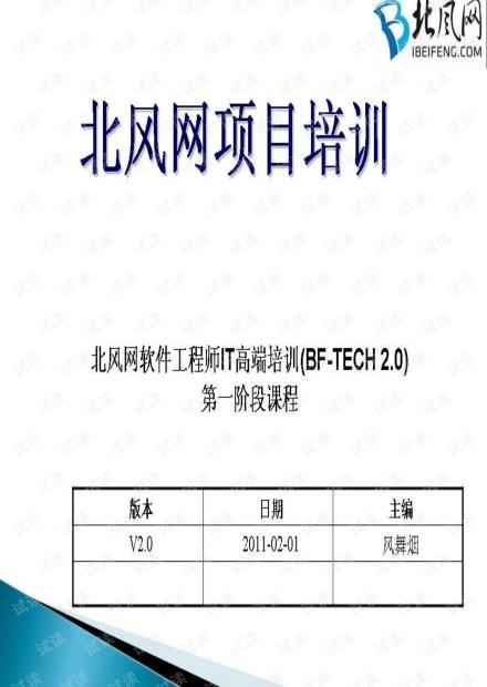 北风网软件工程师IT高端培训(BF-TECH2.0)第一阶段教学大纲