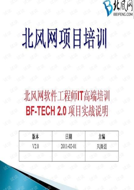 BF-TECH 2.0 三阶段项目实战列表