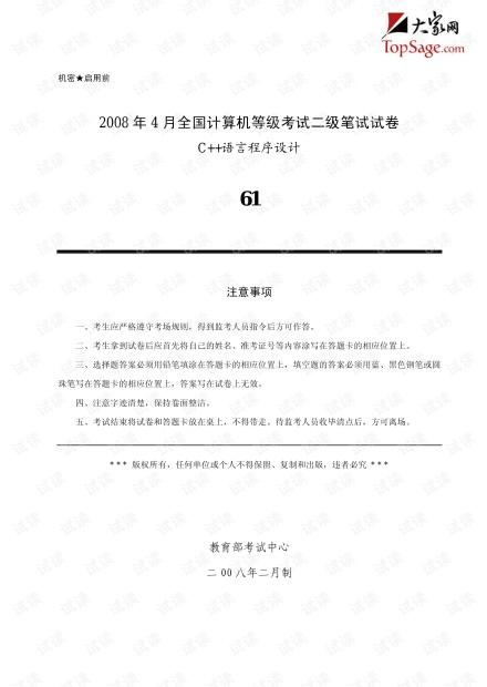 C语言程序设计\2008年4月计算机等级考试二级C++真题含答案.pdf