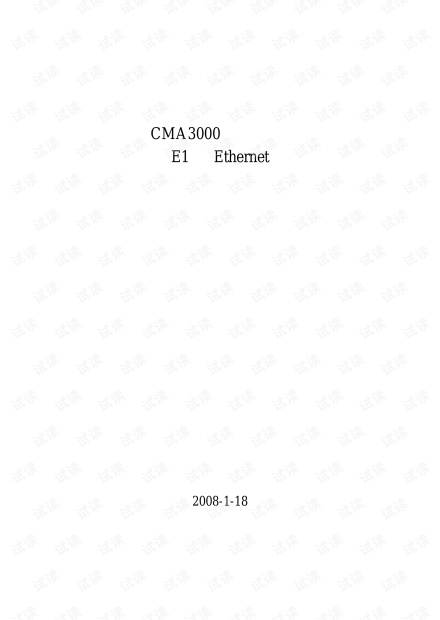 cma3000中文详细操作指导