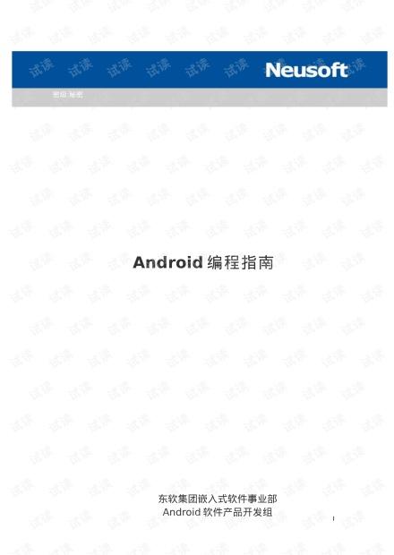 Android编程指南+程序员入门(中文版)