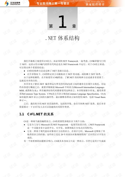 C#本质论(中文版)