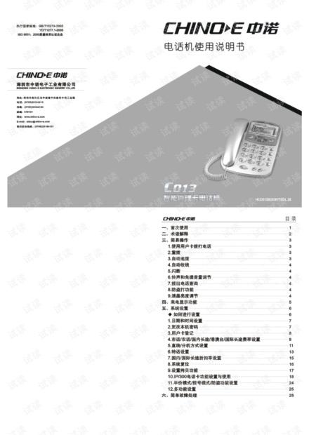 中诺c013电话机使用说明书
