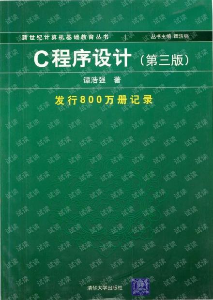 谭浩强c语言pdf电子书-清华大学出版社