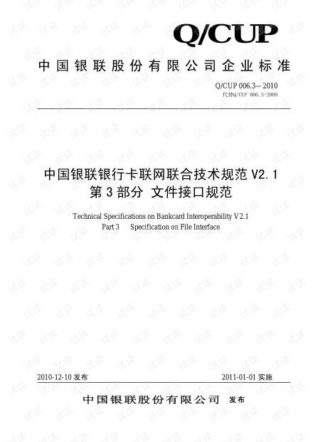 中国银联银行卡联网联合技术规范V2.1 (文件接口规范)