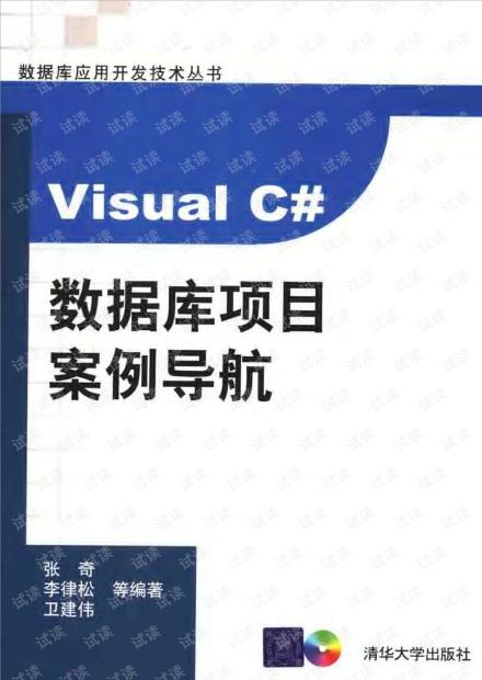 c#数据库项目案例导航