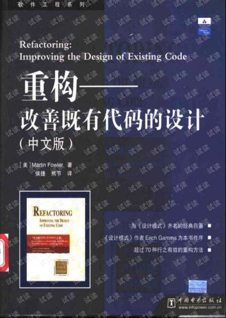 重构-改善既有代码的设计+中文版