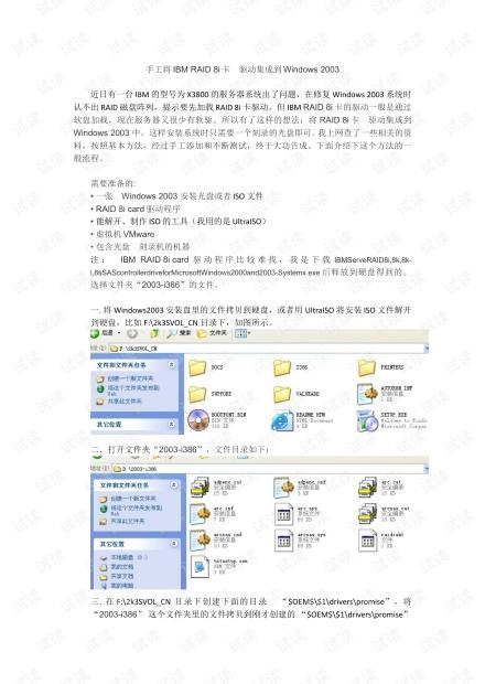 手工将IBM_RAID_8i卡_驱动集成到Windows_2003