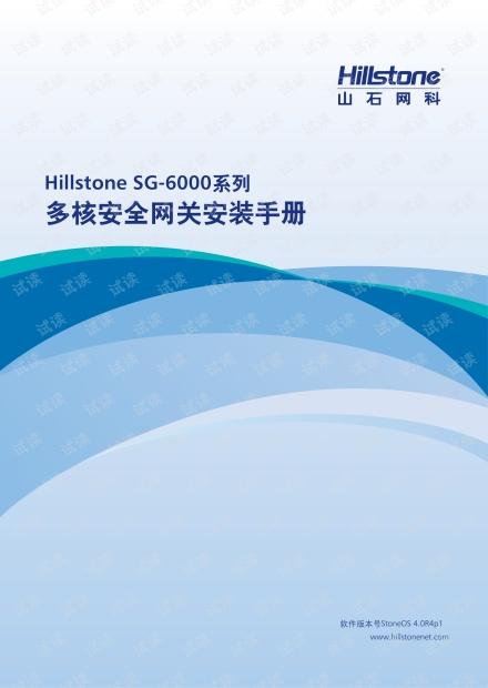 Hillstone SG-6000多核安全网关安装手册