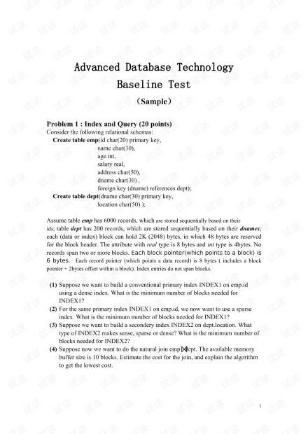 浙江大学高级数据库技术考试卷