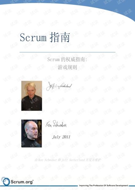 Scrum Guide 中文