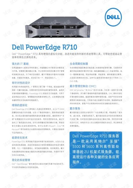 DELL PowerEdge R710简介
