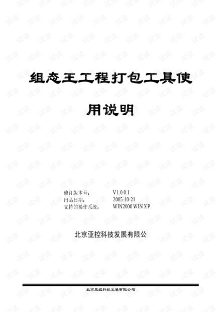 组态王6.53打包工具的使用说明.pdf