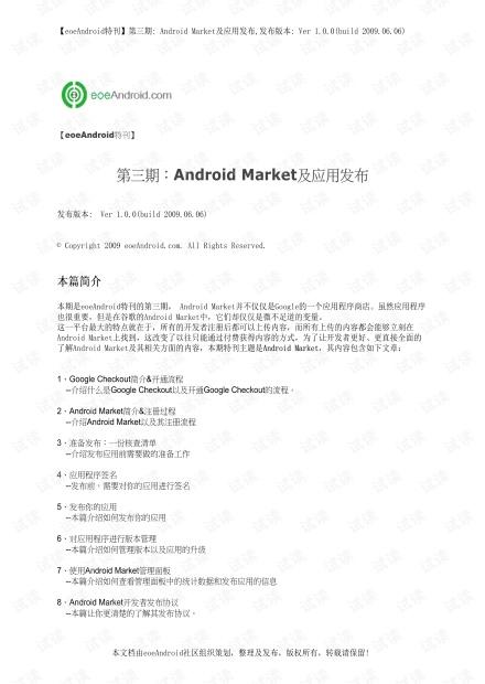 android上线流程