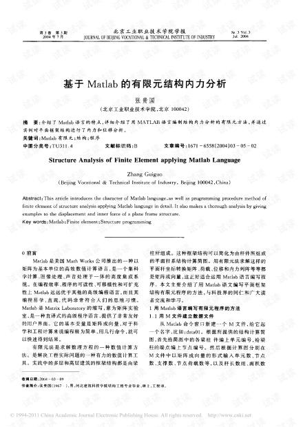 基于Matlab的有限元结构内力分析.pdf