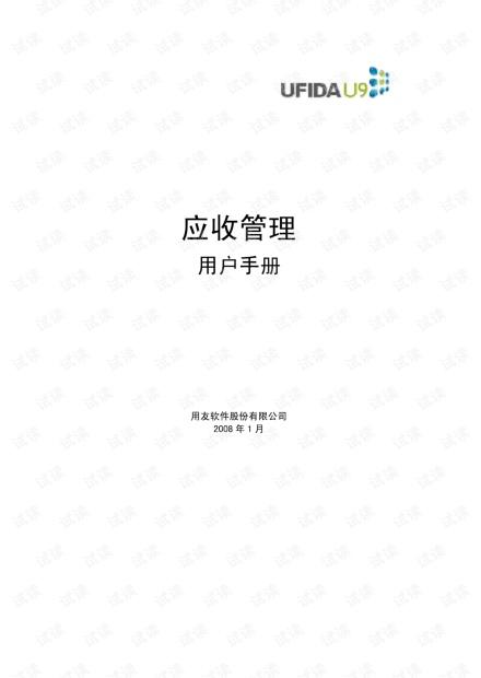 用友U9--应收管理手册.pdf