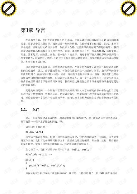 C程序设计语言(第2版_新版).pdf