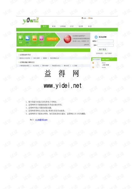 大型网站站内搜索(Lucene_In_Action).pdf