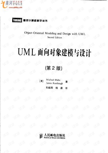 UML面向对象建模与设计(第2版)