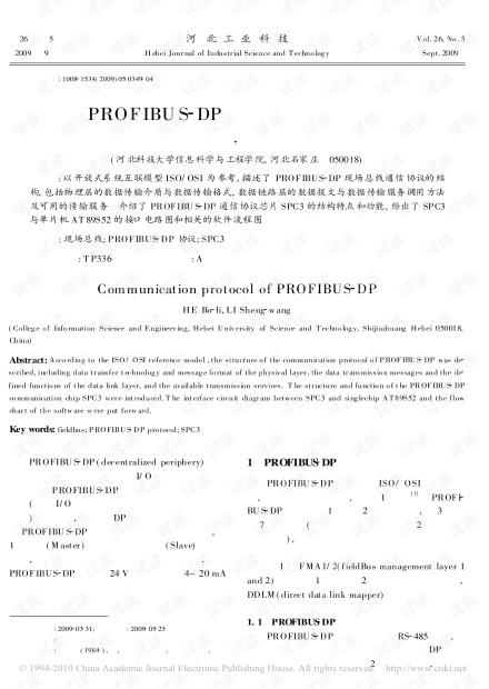 PROFIBUS-DP现场总线通信协议.pdf