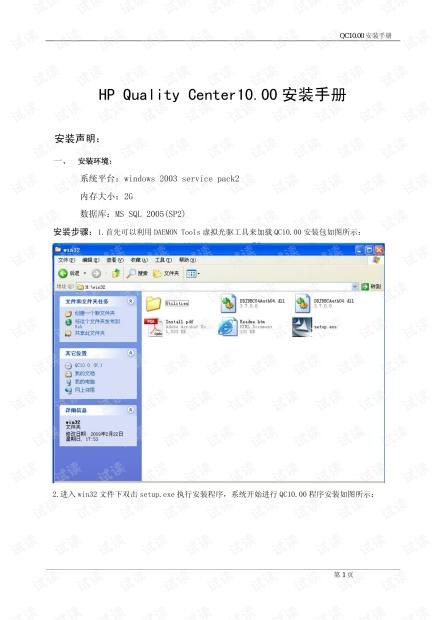 HP Quality Center10.00安装手册