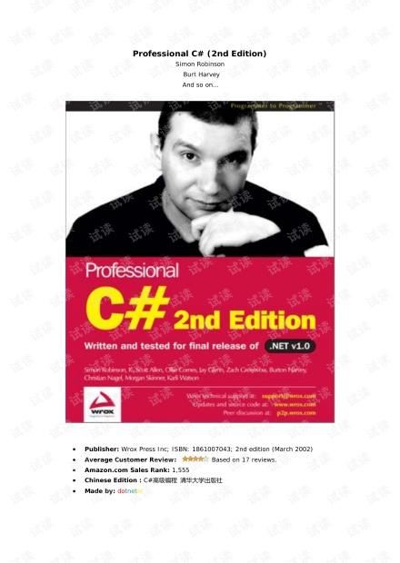 c#高级编程(第二版中文版) pdf