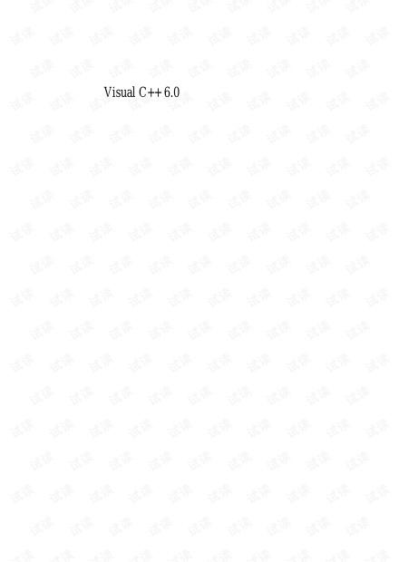 VC++_6.0程序设计从入门到精通(有目录,清晰非扫描)