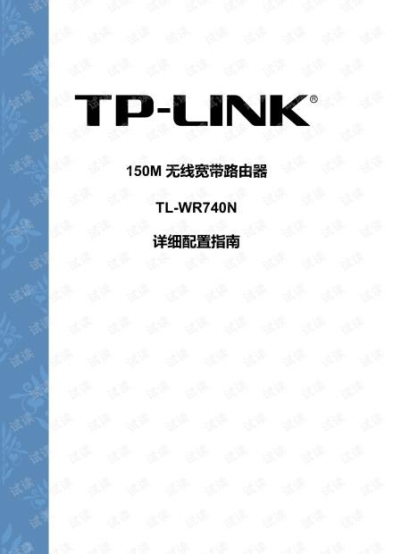 TP-LINK150M无线宽带路由器TL-WR740N详细配置指南