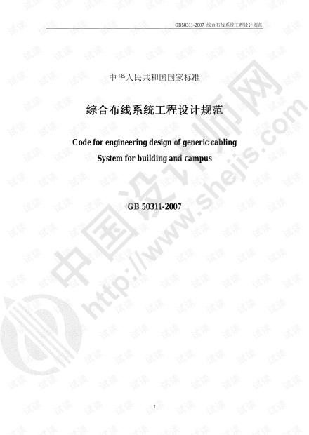 GB50311-2007综合布线系统工程设计规范.pdf