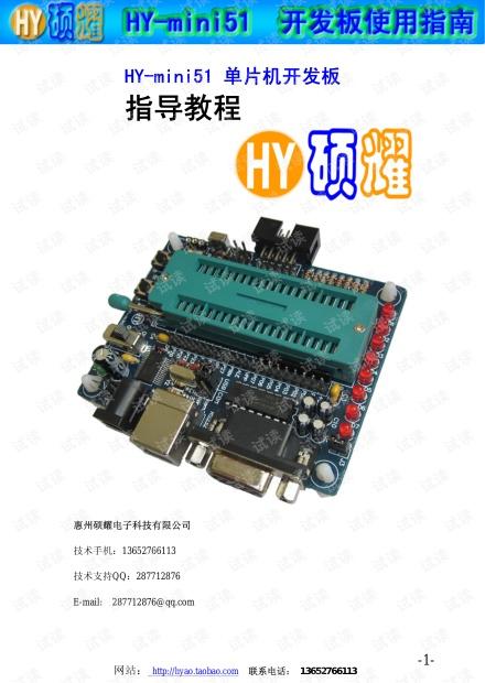HY-mini51 单片机开发板指导教程