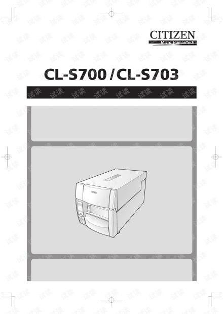 s700说明书.pdf