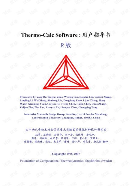 Thermo-calc中文版