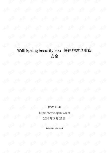 实战Spring Security 3.x.pdf