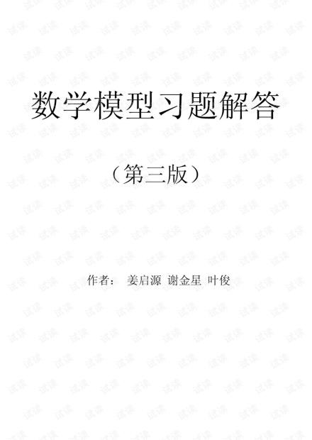 数学模型习题解答 第三版 姜启源  高等教育出版社