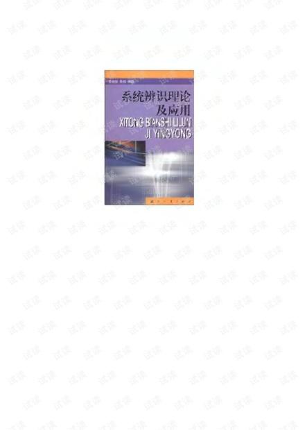 李言俊-《系统辨识理论及应用》 国防科技大学出版社