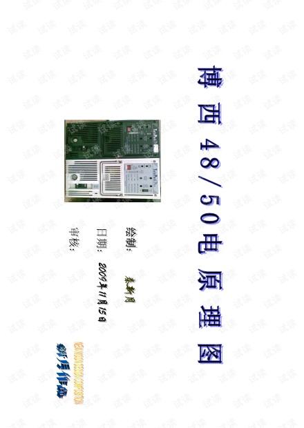 大功率博西48V50A通信电源电路图