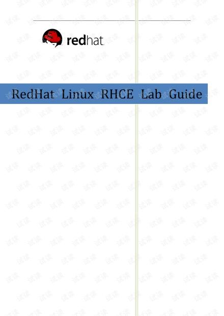 RHCE学习实验
