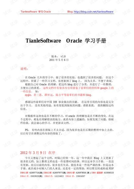 Tianlesoftware Oracle 学习手册(v1.0)高清完整PDF版