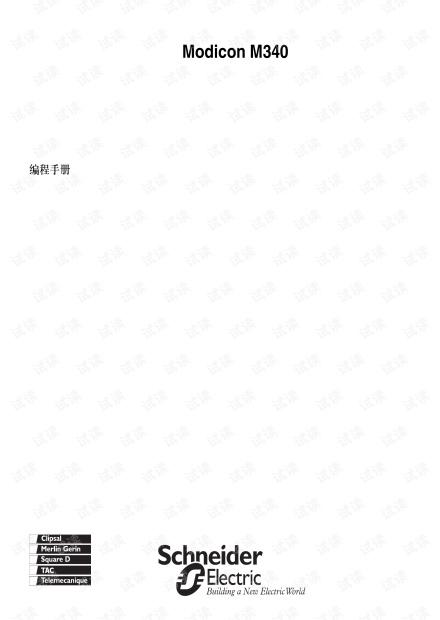 施耐德M340编程手册