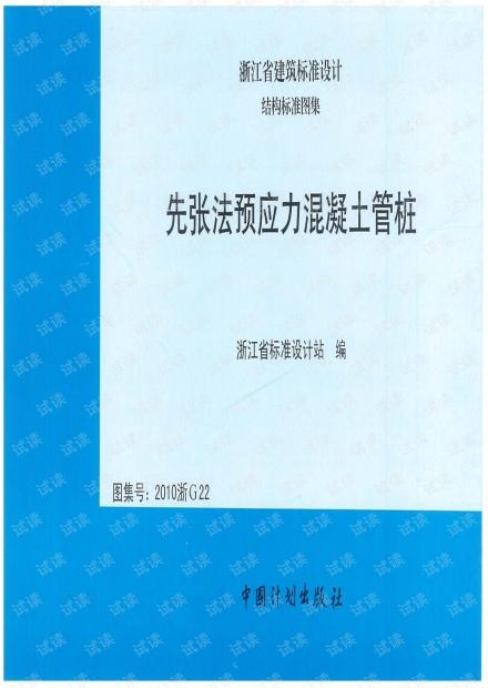 2010浙G22先张法预应力混凝土管桩