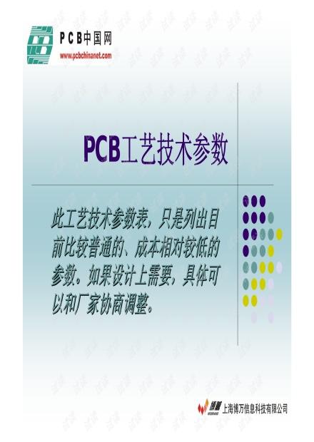 pcb工艺说明