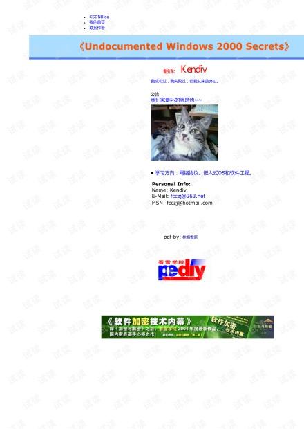 Undocumented Windows 2000 Secrets(中文版)
