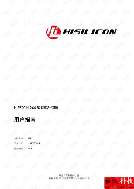 海思Hi3520 H.264编解码处理器用户指南